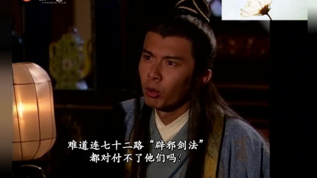 笑傲江湖:青城派的人太强大,林总镖头怂了,决定找老丈人庇护