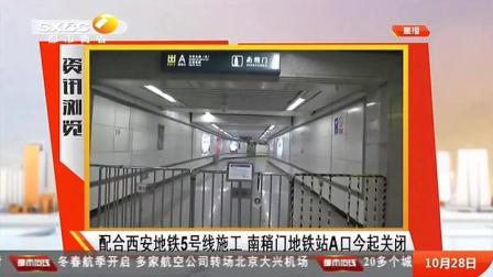 市民注意了!为配合西安地铁5号线施工,南稍门地铁站A口已关闭