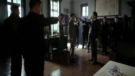 伪装者:明楼开枪打死梁处长的手下,你打报告,我批条子!