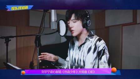 刘宇宁虐心献唱《热血少年》片尾曲《戒》
