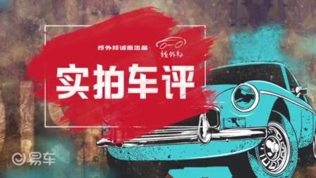 雪佛兰创界RS探店实拍车内设计细节