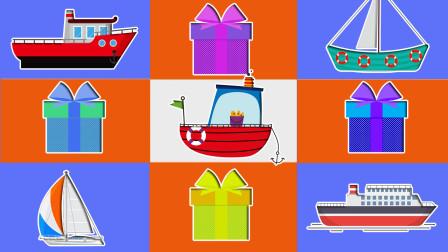 打开惊喜盒 认识帆船等5种船只