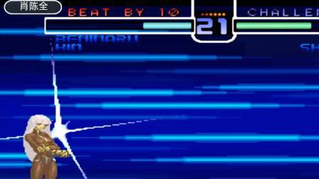 拳皇2002:红丸这场被彻底激怒,连续使用隐藏大招电球