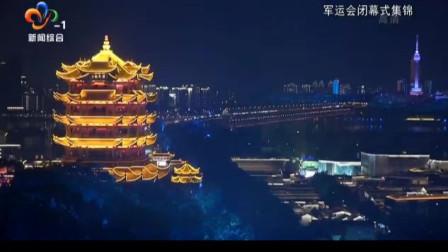 武汉军运会闭幕式集锦