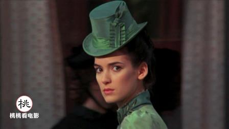 《惊情四百年》是不是薇诺娜·瑞德的颜值巅峰呢?