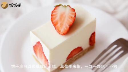 草莓生乳酪慕斯蛋糕,不用烤箱也能做,来尝试下啊