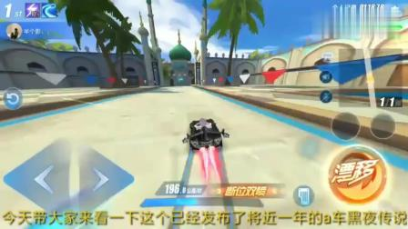QQ飞车手游:超贵元老级A车体验,这是多少人的第一辆A车?