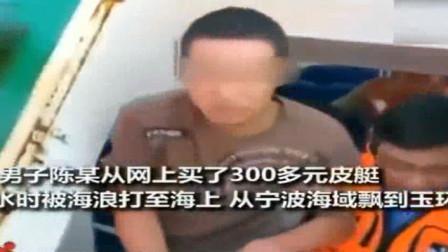 花300多元买小皮艇下海试水, 男子从宁波漂流25小时到台州