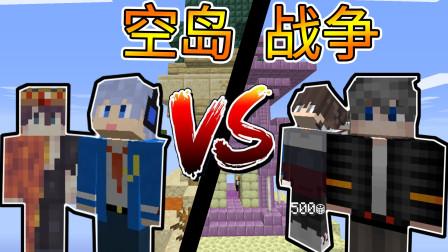 我的世界:空岛战争多人竞技!用TNT炸岛 超搞笑的进攻打架