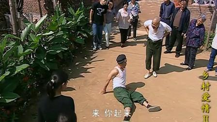 赵四刘能打架,村民来看热闹,刘能一脚把赵四踢倒在地不能动弹
