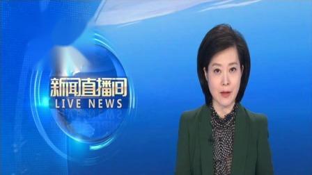 新闻直播间 2019 广西南丹:一矿业公司发生冒顶事故 搜救正进行