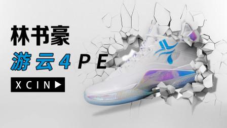 林书豪的CBA战靴:特步游云4开箱