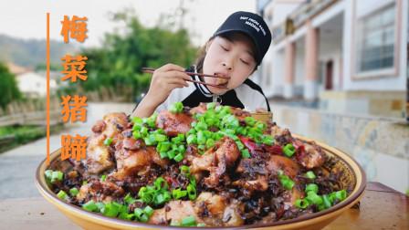 秋妹今天做了梅菜扣猪蹄,大口大口的啃,好吃到摄影师都抢着吃