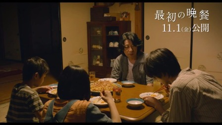 电影《最初的晚餐》预告片
