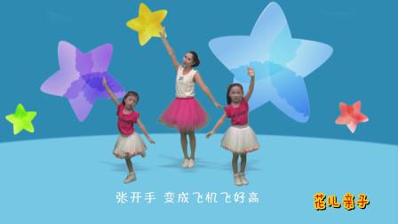 幼儿舞蹈 儿童歌曲 我不上你的当