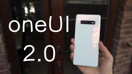 三星终于发力,oneUI2.0使用体验,是唯一一个能媲美iOS 13的系统?