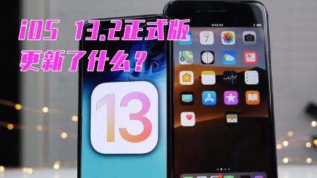 苹果 iOS 13.2 正式版:到底更新了什么?