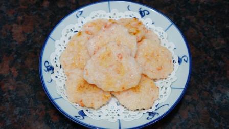 煎虾饼,Q弹脆爽的广式家常小吃,原汁原味