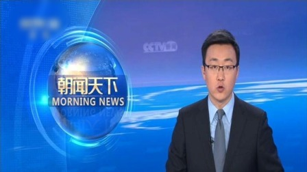 新闻直播间 2019 山西长治襄垣县一煤矿透水事故进展·井下水位逐渐下降,仍有4人被困