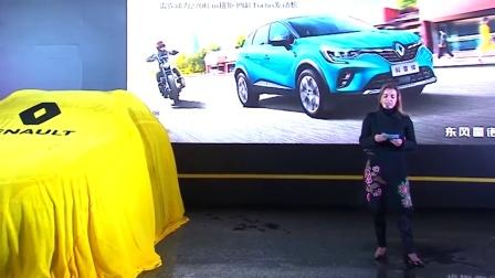 搭配奔驰同款发动机! 科雷缤湖南上市, 9.98万起售