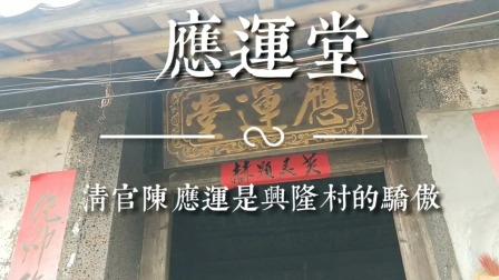 """陈应运长大后以""""陈辉斗""""之名应试中举,成了好俗村第一位举人。后来受任山东青州府博兴县知县。"""
