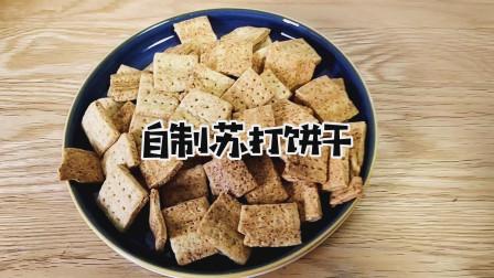 薄薄的,脆脆的,减肥期也能吃的自烤无糖苏打饼干