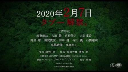 三吉彩花主演电影《犬鸣村》预告片