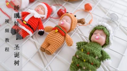 睡眠娃娃-圣诞树如意鸟手工编织教程花样编织集锦