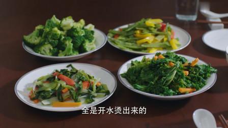 妻子下狠心要减肥,做一桌无油无味健康蔬菜,丈夫和女儿难受了