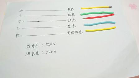 电工知识:入门学电工,千万要分清相电压和线电压,记住这5根线,一点就透