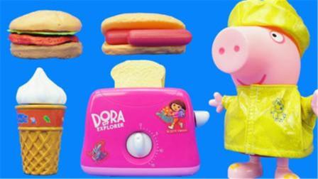 小猪佩奇的搅拌机与面包机过家家玩具