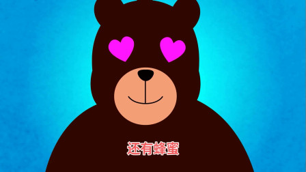 PlayLearn动物儿歌:棕熊 吓人又可爱的大棕熊