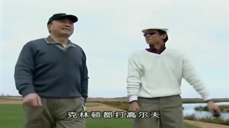 黑冰: 王志文陪市长打高尔夫,大人物说话就是听不懂