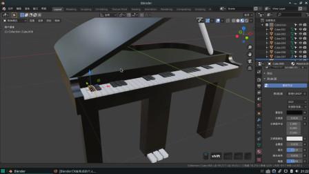 blenderCN-基础从现在开始-002_一架超简单的钢琴建模