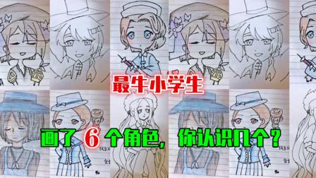 """第五人格:""""小学生""""在作业本上画了6个角色,你认识几个?"""