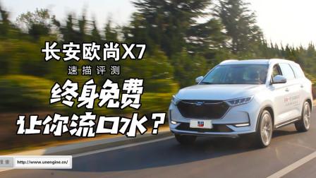 联合引擎︱长安欧尚X7速描评测,终身免费让你流口水?