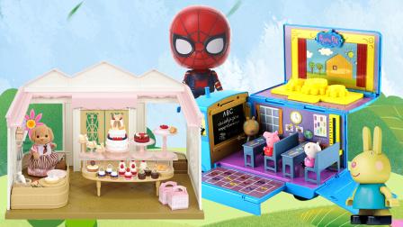 玩具房子 森贝儿家族蛋糕店!蜘蛛侠都爱吃的美味蛋糕