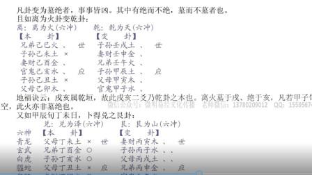 微明六爻预测讲解系列之《易林补遗》24