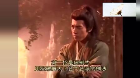 笑傲江湖:风清扬连夜传授独孤九剑, 令狐冲过目不忘一夜学会
