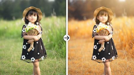「Ps教程」摄影师是如何调出暖秋色调的?1/2【doyoudo教程】