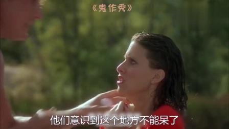 两男两女野外游泳遇见一片浮草,会将人拉进湖里,接着将身体腐蚀
