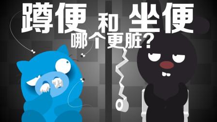 飞碟一分钟 第三季:一分钟告诉你公厕中蹲便和马桶哪个更脏?