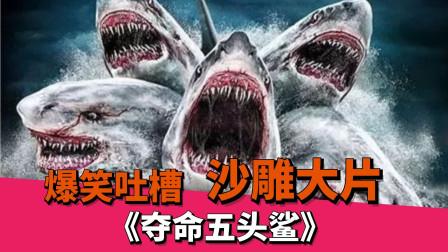 【周星星吐槽】比基尼妹子大战鲨鱼,还学闰土用钢叉(四)
