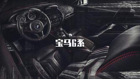 宝马6系红黑激情运动内饰定制