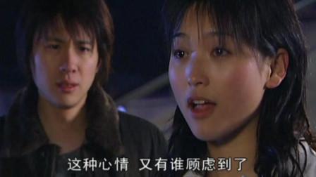 十八岁的天空:女生不想回家,被男生指责:害大家操心!