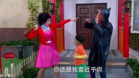 大头儿子小头爸爸:小头和大头闹着玩,棉花糖妈妈以为他是坏人!