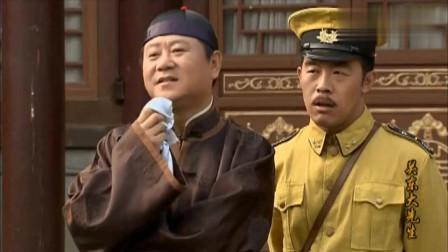 关东大先生:范伟跟格格对话一分钟,我笑了半小时!