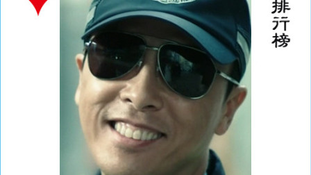 香港影星排行榜扑克牌,方块K——甄子丹