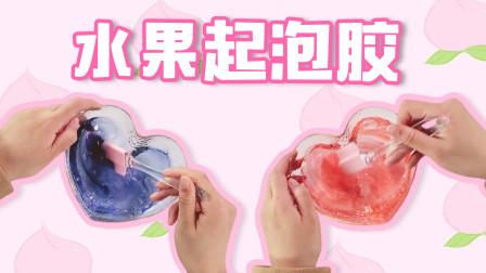 两人比赛做水果起泡胶,葡萄味和苹果味的,你选哪一个?无硼砂
