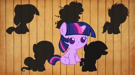 小马宝莉影子猜猜乐游戏:Q版紫悦也太可爱了!你能认出别的小马吗?